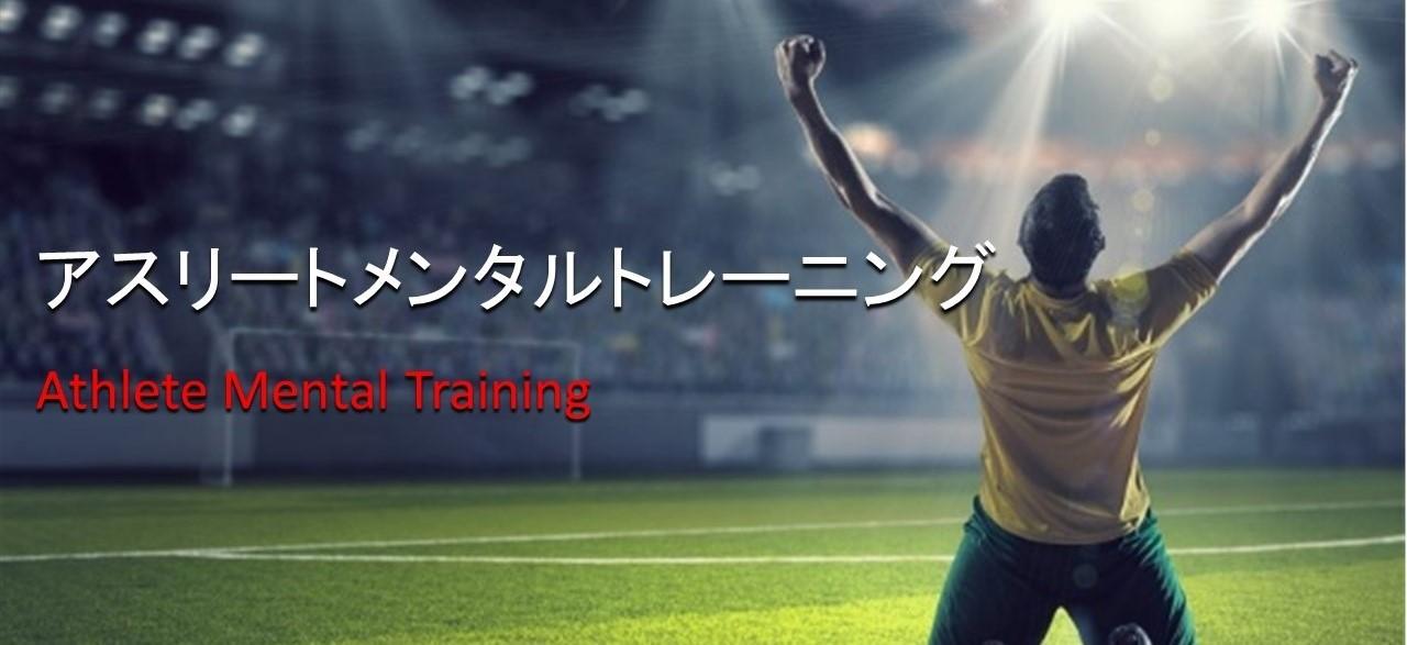 アスリートメンタルトレーニング