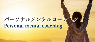 パーソナルメンタルコーチング